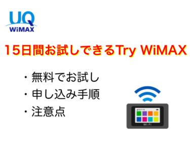 【お試しUQ】Try WiMAXのwifiを無料レンタルする手順と注意点