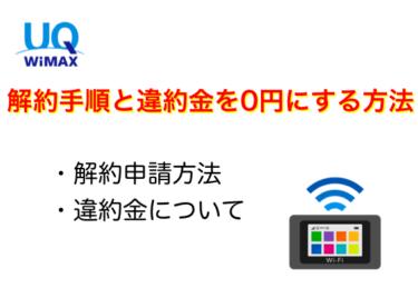 【UQ WiMAX】モバイルwifiの解約方法と違約金無料にする裏技