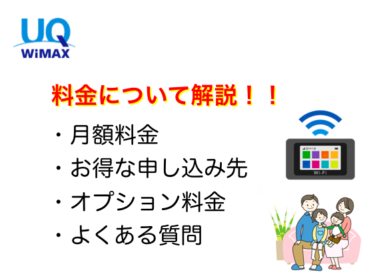 UQ WiMAXモバイルwifiの料金をわかりやすく解説