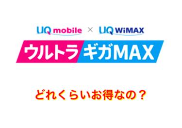 UQモバイルとWiMAX2+wifiセットのウルトラギガMAXとは