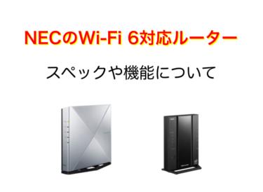 NECのWi-Fi 6ルーターAterm WX6000HP・WX3000HPのスペックや機能