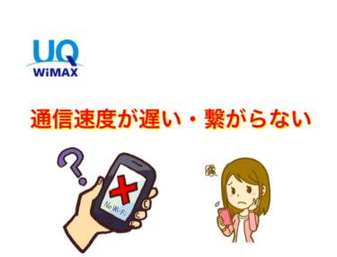 UQ WiMAXのモバイルwifiが遅い・繋がらない原因と対策