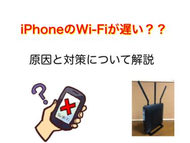 iPhoneのWi-Fiが遅い原因は?改善方法と簡単た対処法