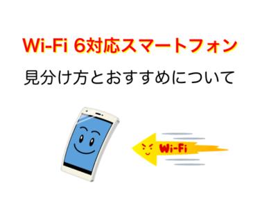 Wi-Fi 6 対応スマホの見分け方!2020年のおすすめはこれだ