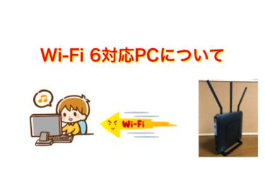 Wi-Fi 6対応PCと非対応でも利用できる方法について