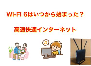 Wi-Fi 6はいつから?特徴や違いを初心者でもわかりやすく解説