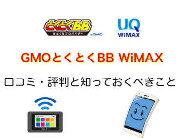 GMOとくとくBB WiMAXの評判や口コミ!契約前に確認するべき情報