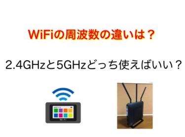 WiFiの2.4GHzと5GHzの違いは?快適にするにはどっちを使えば良いのか