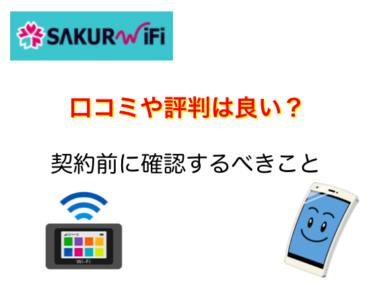 SAKURA WiFiの評判や口コミ!契約前に確認するべきこと