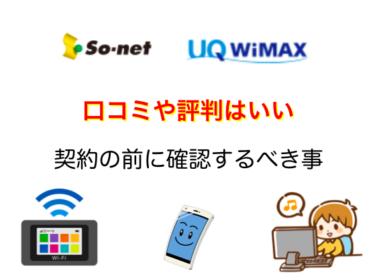 So-net WiMAXの評判や口コミ!契約前に確認するべき情報